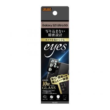 【Galaxy S21 Ultra 5G】ガラスフィルム カメラ 10H eyes/ブラック