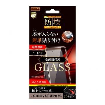 【Galaxy S21 Ultra 5G】ガラスフィルム 防埃 3D 10H アルミノシリケート 全面保護 光沢/ブラック