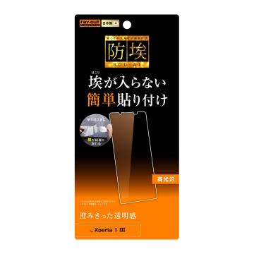 【Xperia 1 Ⅲ】フィルム 指紋防止 光沢