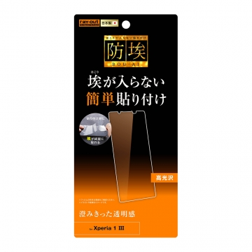 【Xperia 1 III】フィルム 指紋防止 光沢