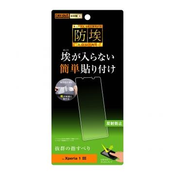 【Xperia 1 III】フィルム 指紋 反射防止