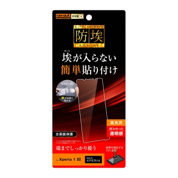 【Xperia 1 III】フィルム TPU 光沢 フルカバー 衝撃吸収