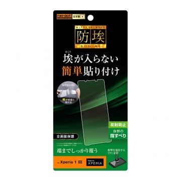 【Xperia 1 III】フィルム TPU 反射防止 フルカバー 衝撃吸収