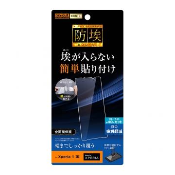 【Xperia 1 III】フィルム TPU 光沢 フルカバー 衝撃吸収 ブルーライトカット