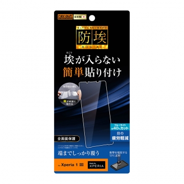 【Xperia 1 Ⅲ】フィルム TPU 光沢 フルカバー 衝撃吸収 ブルーライトカット