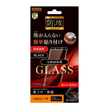 【Xperia 1 III】ガラスフィルム 防埃 3D 10H アルミノシリケート 全面保護 光沢/ブラック