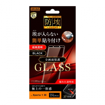 【Xperia 1 Ⅲ】ガラスフィルム 防埃 3D 10H アルミノシリケート 全面保護 光沢/ブラック