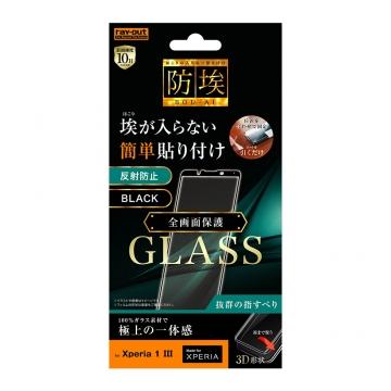 【Xperia 1 III】ガラスフィルム 防埃 3D 10H アルミノシリケート 全面保護 反射防止