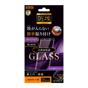 【Xperia 10 Ⅲ】ガラスフィルム 防埃 3D 10H アルミノシリケート 全面保護 ブルーライトカット/ブラック