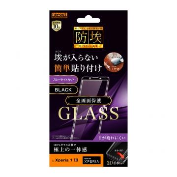 【Xperia 1 III】ガラスフィルム 防埃 3D 10H アルミノシリケート 全面保護 ブルーライトカット/ブラック