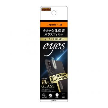 【Xperia 1 Ⅲ】ガラスフィルム カメラ 10H eyes