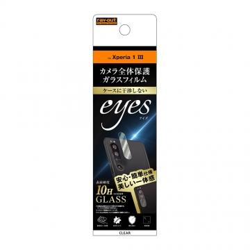 【Xperia 1 III】ガラスフィルム カメラ 10H eyes