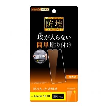 【Xperia 10 III、Xperia 10 III Lite】フィルム 指紋防止 光沢