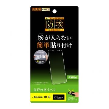 【Xperia 10 III】フィルム 指紋 反射防止