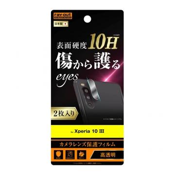 【Xperia 10 Ⅲ】フィルム 10H カメラレンズ 2枚入り