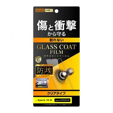 【Xperia 10 III、Xperia 10 III Lite】フィルム 10H ガラスコート 衝撃吸収 高光沢