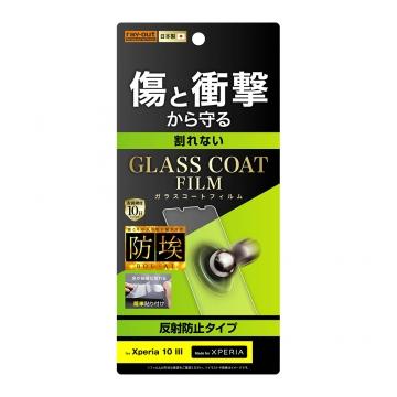 【Xperia 10 III、Xperia 10 III Lite】フィルム 10H ガラスコート 衝撃吸収 反射防止