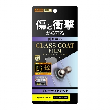 【Xperia 10 III、Xperia 10 III Lite】フィルム 10H ガラスコート 衝撃吸収 ブルーライトカット