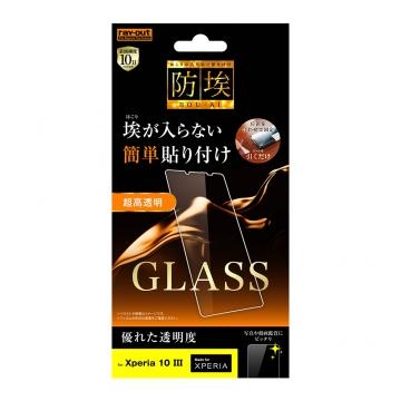【Xperia 10 III、Xperia 10 III Lite】ガラスフィルム 防埃 10H 光沢 ソーダガラス