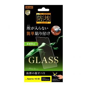 【Xperia 10 III】ガラスフィルム 防埃 10H 反射防止 ソーダガラス