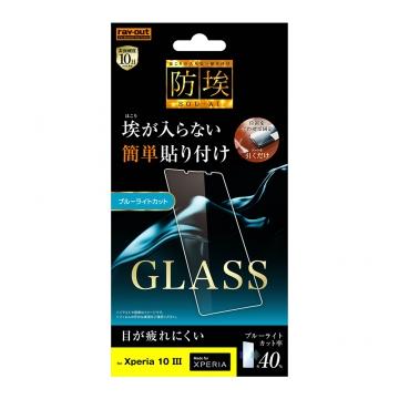 【Xperia 10 III、Xperia 10 III Lite】ガラスフィルム 防埃 10H ブルーライトカット ソーダガラス