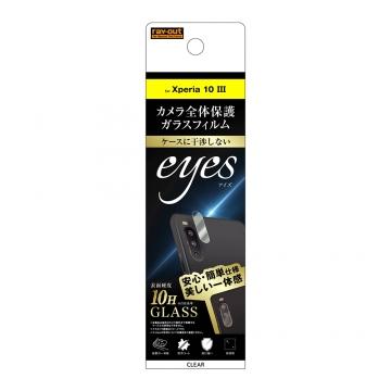 【Xperia 10 lll】ガラスフィルム カメラ 10H eyes/クリア
