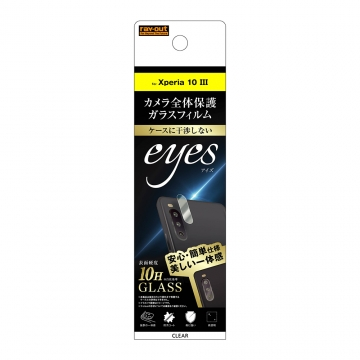 【Xperia 10 ?】ガラスフィルム カメラ 10H eyes/クリア