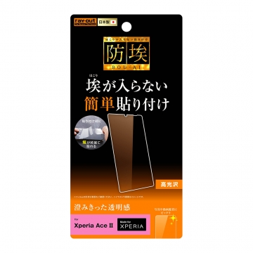 【Xperia Ace II】フィルム 指紋防止 光沢