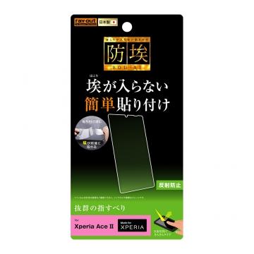 【Xperia Ace II】フィルム 指紋 反射防止