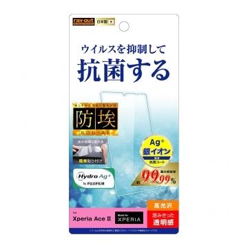 【Xperia Ace II】フィルム 指紋防止 光沢 抗ウイルス