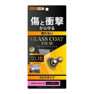 【Xperia Ace II】フィルム 10H ガラスコート 衝撃吸収 高光沢