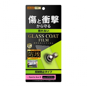 【Xperia Ace II】フィルム 10H ガラスコート 衝撃吸収 反射防止