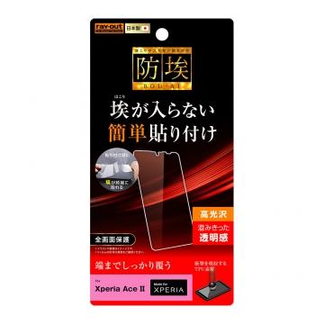 【Xperia Ace II】フィルム TPU 光沢 フルカバー 衝撃吸収
