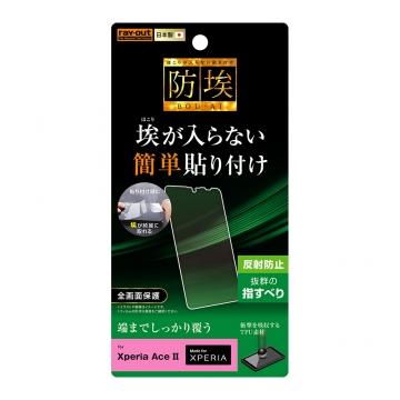 【Xperia Ace II】フィルム TPU 反射防止 フルカバー 衝撃吸収