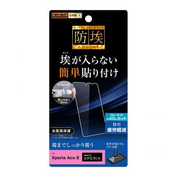 【Xperia Ace II】フィルム TPU 光沢 フルカバー 衝撃吸収 ブルーライトカット