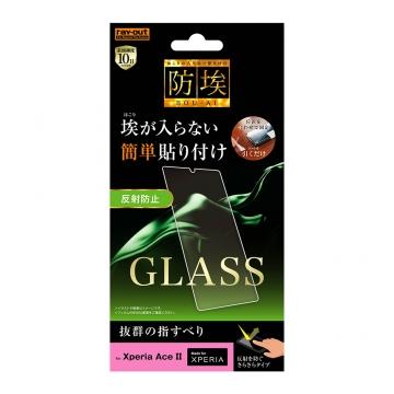 【Xperia Ace II】ガラスフィルム 防埃 10H 反射防止 ソーダガラス