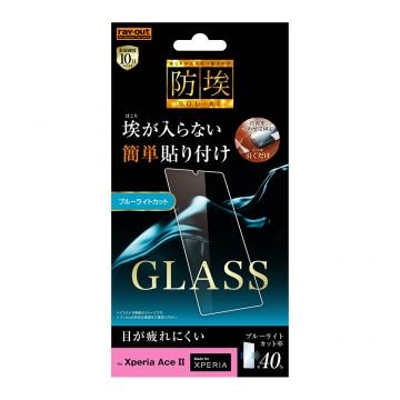 【Xperia Ace II】ガラスフィルム 防埃 10H ブルーライトカット ソーダガラス