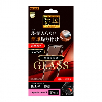 【Xperia Ace II】ガラスフィルム 防埃 3D 10H アルミノシリケート 全面保護 光沢