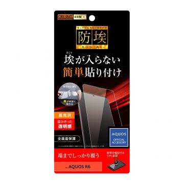 【AQUOS R6】フィルム TPU 光沢 フルカバー 衝撃吸収