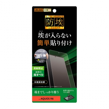 【AQUOS R6】フィルム TPU 反射防止 フルカバー 衝撃吸収