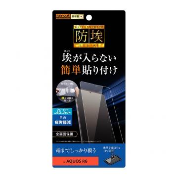【AQUOS R6】フィルム TPU 光沢 フルカバー 衝撃吸収 ブルーライトカット