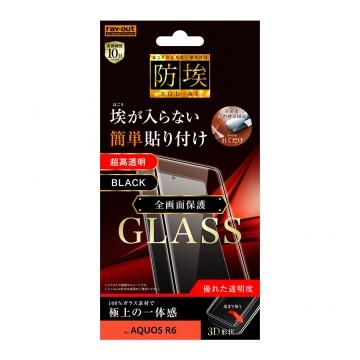 【AQUOS R6】ガラスフィルム 防埃 3D 10H アルミノシリケート 全面保護 光沢