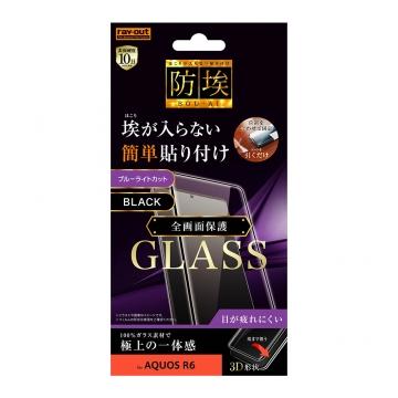 【AQUOS R6】ガラスフィルム 防埃 3D 10H アルミノシリケート 全面保護 ブルーライトカット