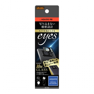 【AQUOS R6】ガラスフィルム カメラ 10H eyes