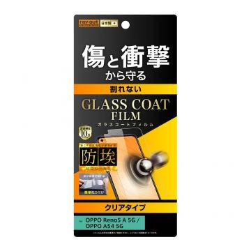 【OPPO Reno5 A、OPPO A54 5G】フィルム 10H ガラスコート 衝撃吸収 高光沢