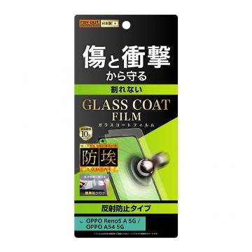 【OPPO Reno5 A、OPPO A54 5G】フィルム 10H ガラスコート 衝撃吸収 反射防止