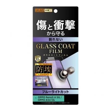 【OPPO Reno5 A、OPPO A54 5G】フィルム 10H ガラスコート 衝撃吸収 ブルーライトカット