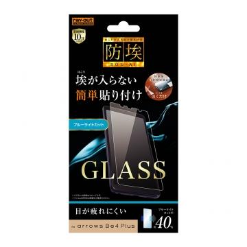 【arrows Be4 Plus】ガラスフィルム 防埃 10H ブルーライトカット ソーダガラス