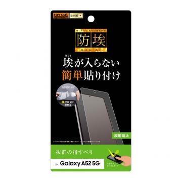 【Galaxy A52 5G】フィルム 指紋 反射防止