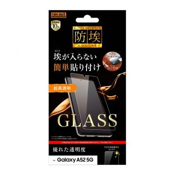 【Galaxy A52 5G】ガラスフィルム 防埃 10H 光沢 ソーダガラス